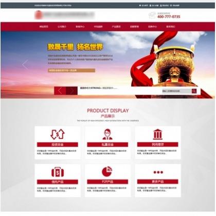 红色大气金融投资理财类企业公司网站织梦模板