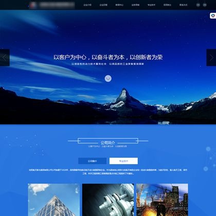 蓝色html5大气材料产品设备集团公司织梦模板