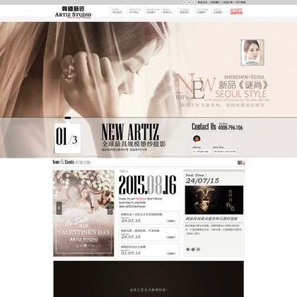 仿韩国艺匠婚纱摄影婚庆礼仪类企业公司织梦模板