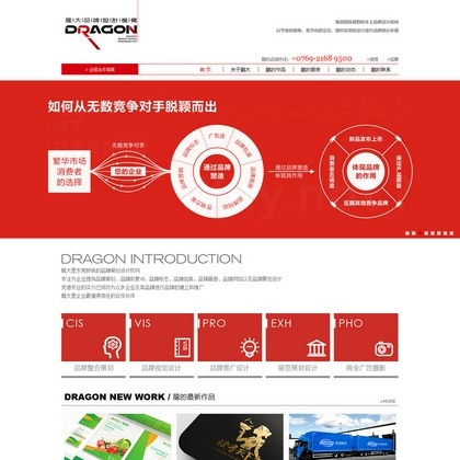红色简洁大气品牌广告设计类企业公司织梦模板
