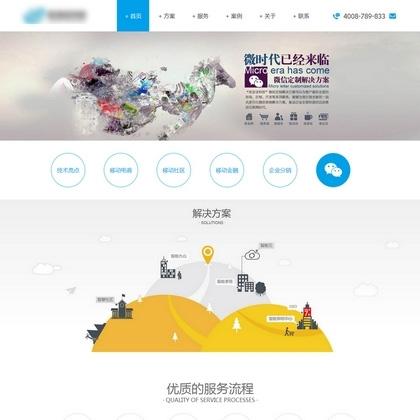 大气软件开发网络科技类网站建设企业织梦模板