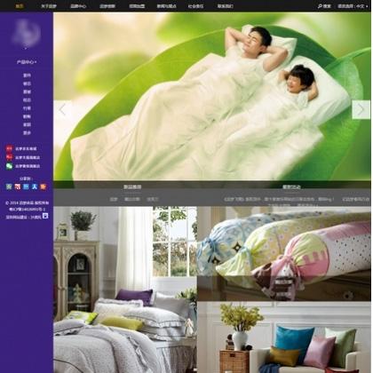 仿某家纺公司官网家居床上用品类企业网站dedecms模板