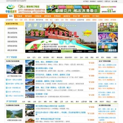 橙色大气旅游公司旅行社旅游门户通用织梦模板