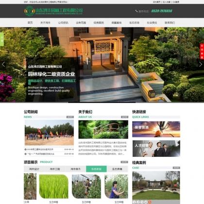 html5大气园林园林设计盆摘绿化公司通用织梦模板
