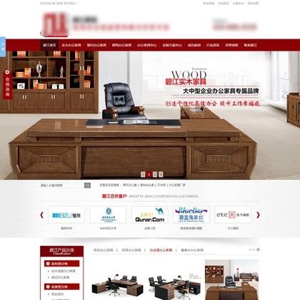 仿家具品牌官网沙发家具家纺营销型织梦模板