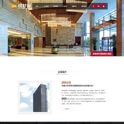 仿某装饰公司官网简洁大气装修类企业织梦模板
