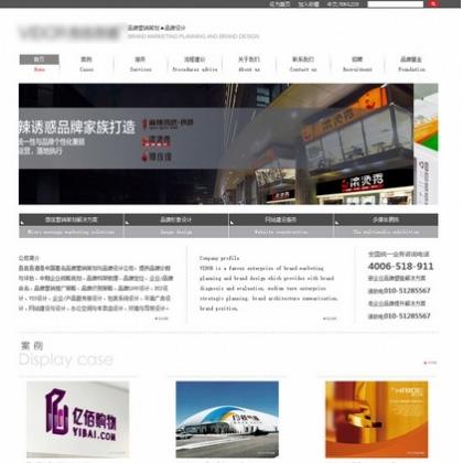 灰色大气品牌设计vi广告设计类公司通用织梦模板