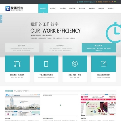 HTML5清爽大气网络公司设计公司通用织梦模板