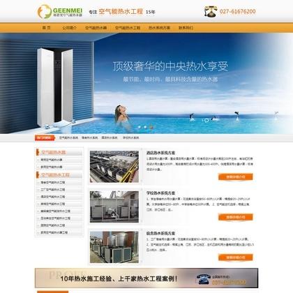 环保公司热水器能源类公司通用营销型织梦模板