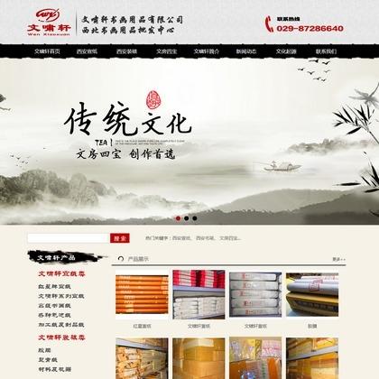 文化用品公司传统文化遗产中国风营销型织梦模板