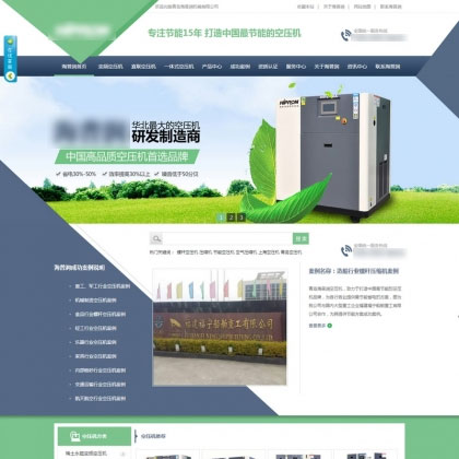 空压机公司机械设备生产类公司营销型织梦模板