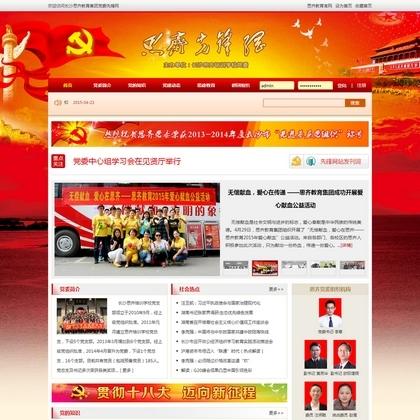 红色大气企业党委党政官网政府网站党建通用织梦模板