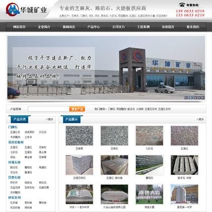 大气建筑材料公司石材公司通用营销型织梦模板