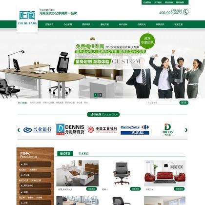 家具公司绿色大气家居类办公家居公司营销型织梦模板